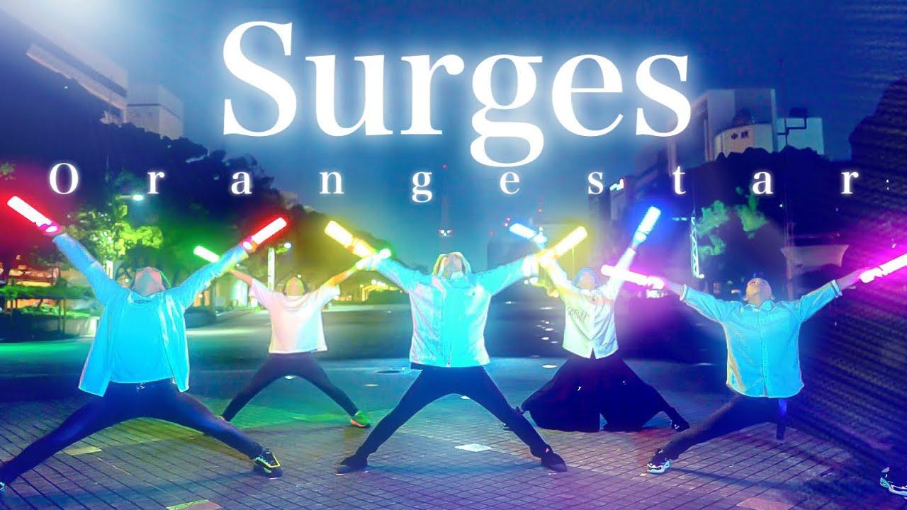 【ヲタ芸】surges/Orangestar(feat.夏背&ルワン)カロリーメイトweb CM【Fly-N】