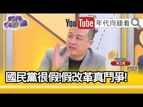 李正皓:中常委本来就要卸任...【年代向钱看】20200114