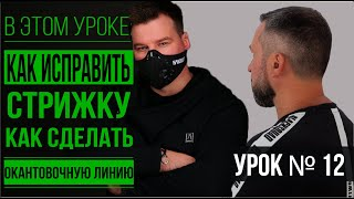 Как исправить Стрижку Как сделать окантовочную линию by Yuri Zhdanov Урок 12 Hancraft pro