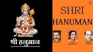 Shri Hanuman, Hanuman Bhajans by Hariharan, Usha Mangeshkar, Haiom Sharan I Juke Box