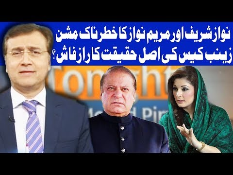 Tonight With Moeed Pirzada - 27 January 2018 - Dunya News