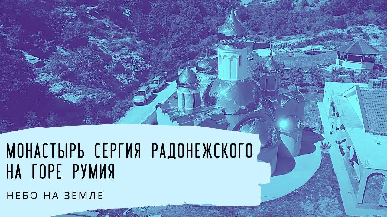 Монастырь Сергия Радонежского на горе Румия - YouTube