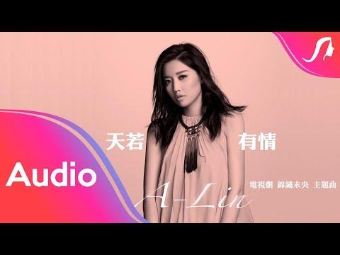 A-Lin《天若有情 Tian Ruo You Qing》歌詞版 Lyric Video - 電視劇『錦繡未央』主題曲