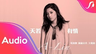 A-Lin《天若有情》歌詞版 Lyric Video - 電視劇《錦繡未央》主題曲