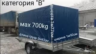 видео прокат прицепов в Санкт-Петербурге