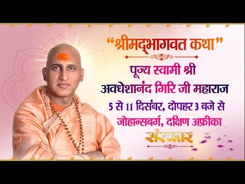 Shrimad Bhagwat Katha By Avdheshanand Ji - 10 December | Johannesburg  | Day 6