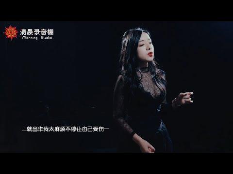 美女翻唱袁娅维版《说散就散》,好看又扎心!