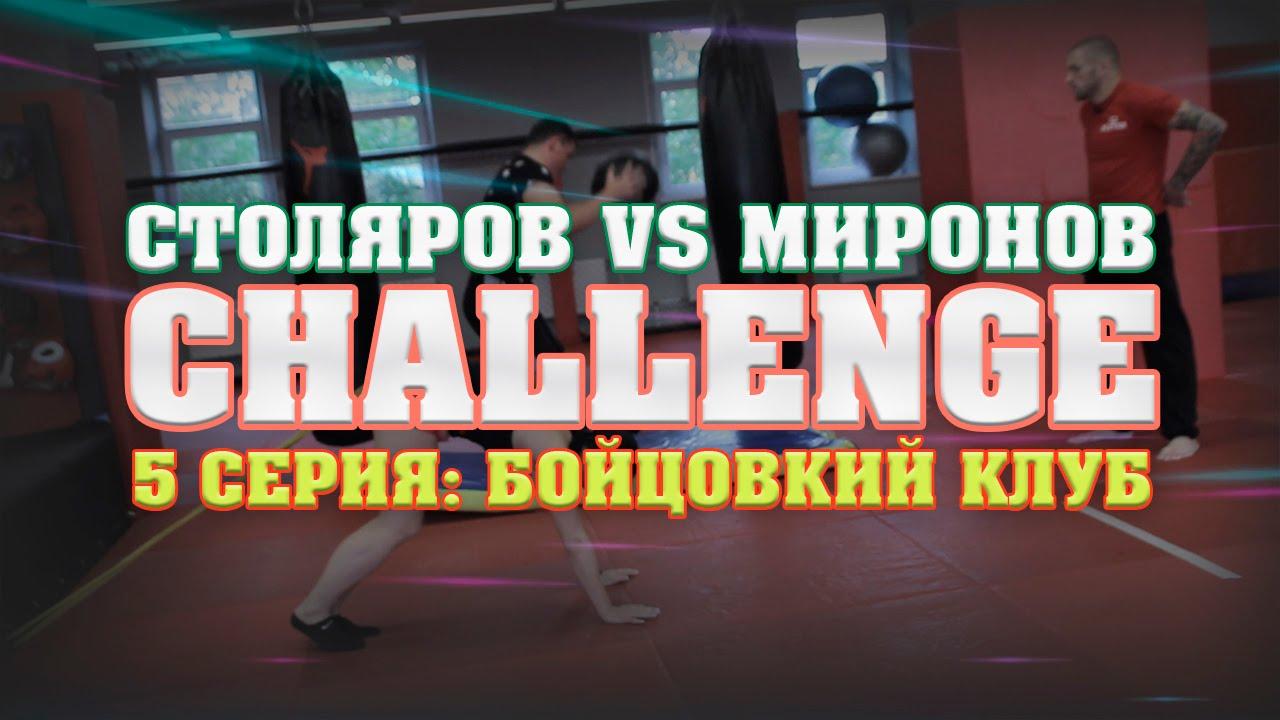 Столяров VS Миронов: Challenge 5 серия: Бойцовский клуб
