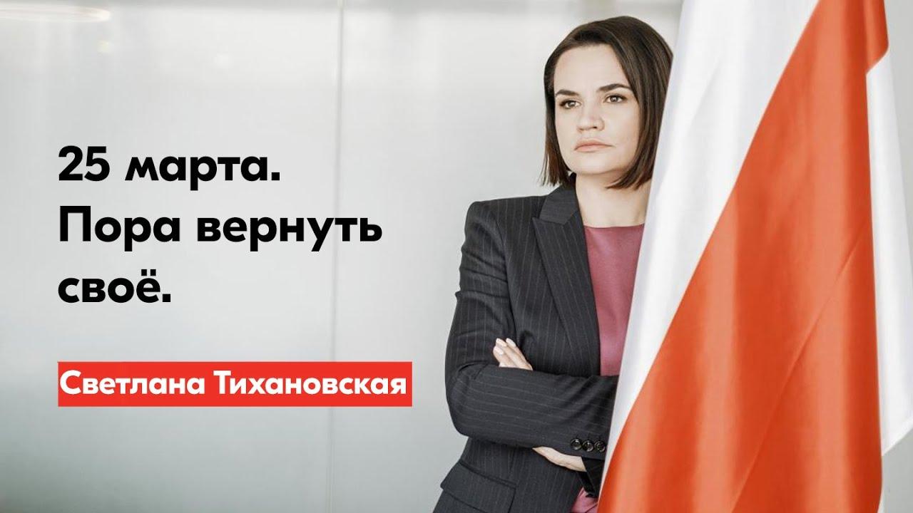 Светлана Тихановская – о 25 марта: пора вернуть своё