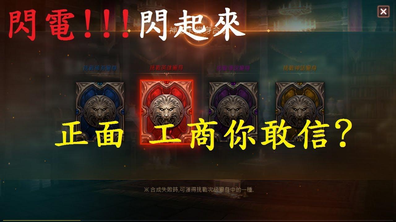 【天堂M】頭一次禮包開胡!!防170成就達成【樂允實況精華】 - YouTube