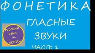 Русский язык. Подготовка к ЕГЭ. Урок1. Фонетика. Гласные звуки