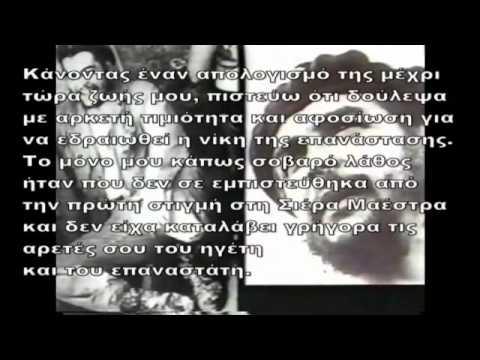 Che - Letter to Fidel
