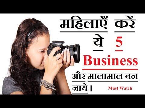 Top 5 Small Business Ideas for Woman । Home based business for ladies । Kam paise me Business kare