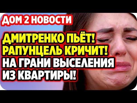 Семью Дмитренко хотят выселить из квартиры! ДОМ 2 НОВОСТИ 3 июня 2020.