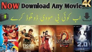 how to download full hd movies for free in mobile || Urdu, Hindi| ||