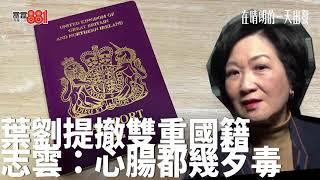葉劉淑儀提撤回港人雙重國籍,志雲大師:葉太心腸都幾歹毒
