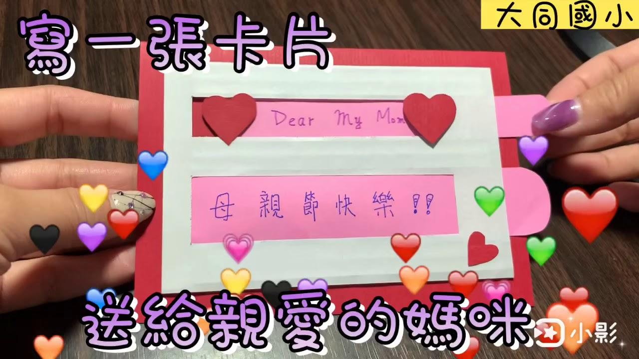 大同國小 母親節卡片DIY - YouTube