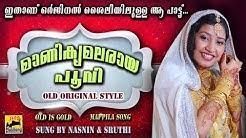ഇതാണ് മാണിക്യ മലരായ പൂവി പഴയ ഒർജിനൽ സ്റ്റൈൽ Manikya Malaraya Poovi Song Original | Old Mappila Song