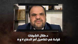 د.طلال الشرفات - قراءة في تفاصيل أمر الدفاع 7 و 8 - نبض البلد
