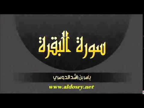 Surat Al-Baqara - Yasser ad-Dussary سورة البقرة - ياسر الدوسري
