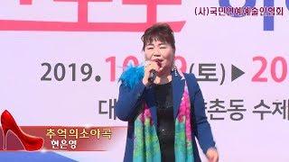 가수현은영,추억의소야곡,(사)국민연예예술인협회,제6회 …
