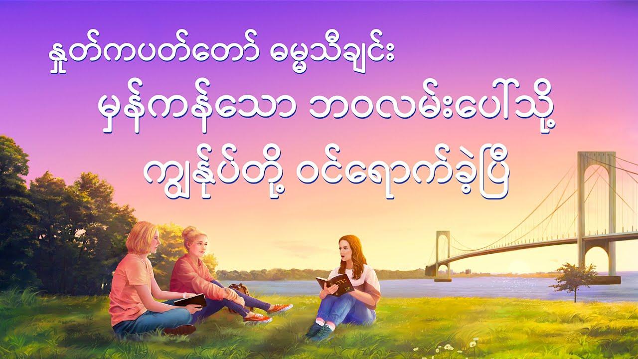 2020 Myanmar Gospel Music With Lyrics  (မှန်ကန်သော ဘဝလမ်းပေါ်သို့ ကျွန်ုပ်တို့ ဝင်ရောက်ခဲ့ပြီ)