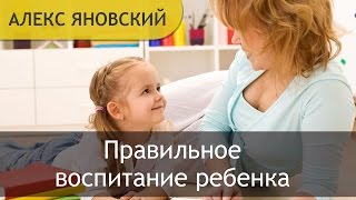 Ребенок.Воспитать ребенка. Воспитание. Правильное Воспитание ребенка.
