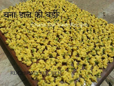 चना दाल की वडी -  Chana Dal ki Badi - Homemade Dal Vadi - केसे बनाये  दाल की बड़ीया - दाल बड़ी