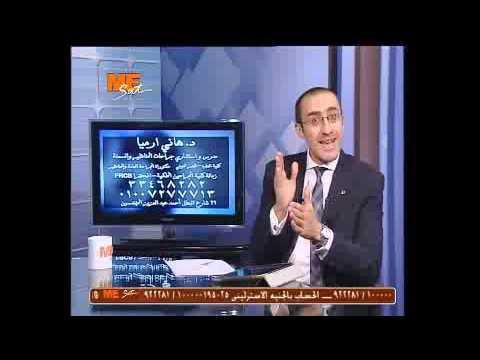 د.هانى أرميا – عمليات علاج السمنة المفرطة Dr. Hany Armia – Obesity Operations