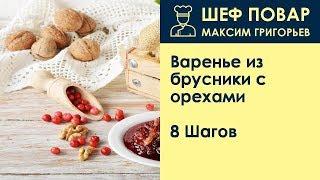 Варенье из брусники с орехами . Рецепт от шеф повара Максима Григорьева
