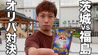 【ガチ】茨城vs福島でオリパ対決したらまさかの結果すぎた... Ibaraki vs Fukushima