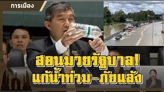 ส.ส.อุบลฯ เพื่อไทย สอนมวยรัฐบาล เร่งช่วยน้ำท่วม-ภัยแล้งอีสาน : Matichon TV