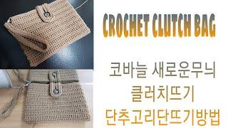 [코바늘뜨기]  코바늘클러치백뜨기 Crochet clu…