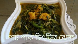 পাট শাক চিংড়ির ঝোল | Pat curry with shrimp | How to cook jut spinac with shrimp | Shak ranna recipe