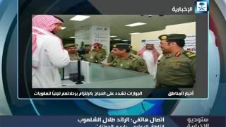 الرائد طلال الشلهوب: يحضر على الحاج القادم لأداء الفريضة التنقل بين مدن المملكة