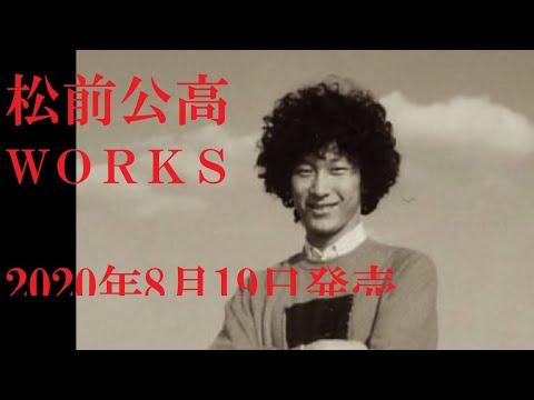 2020年8月19日発売 FJSP397 松前公高/松前公高 WORKS トレーラー https://diskunion.net/jp/ct/detail/1008129927 松前公高の仕事(1989~2019年)、その一部を ...