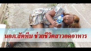 นอภ สัตหีบ รุดช่วยชีวิตสาวนครพนม นอนอดอาหาร 4 วัน ริมชายหาด
