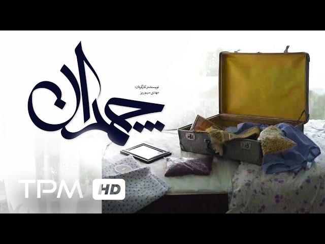 فیلم کوتاه ایرانی چمدان | Chamedan Short Film Irani
