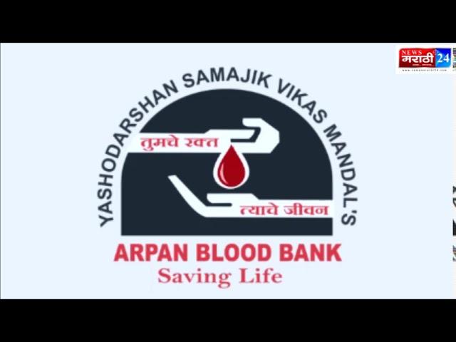 पश्चिम महाराष्ट्रातील एक आदर्श रक्तपेढी म्हणून अर्पण रक्तपेढीची ओळख !!