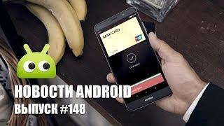 Новости Android #148: Huawei Pay и Galaxy S9