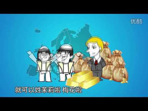 Chinese cartoon explains the origins of Jewish surnames