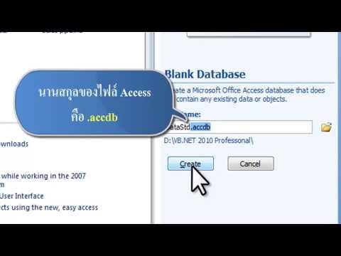 ใช้งาน Microsoft Access 2007 (Sample 1)