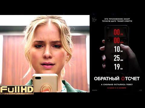 """Фильм """"Обратный отсчет"""" - """"Countdown"""" (2019) - Русский трейлер"""