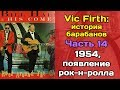 Vic Firth история барабанов Часть 14 1954 рок н ролл mp3
