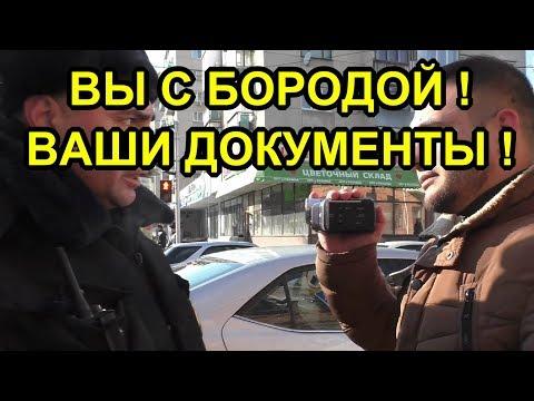 //Проверка документов//Блоггеры// Краснодар