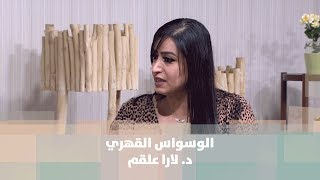 الوسواس القهري - د. لارا علقم