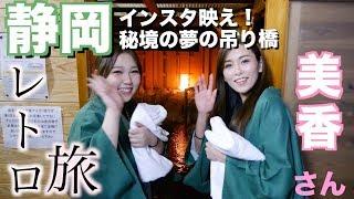 【女子旅】美香さんと静岡の秘境寸又峡へ!インスタ映え~夢の吊り橋~