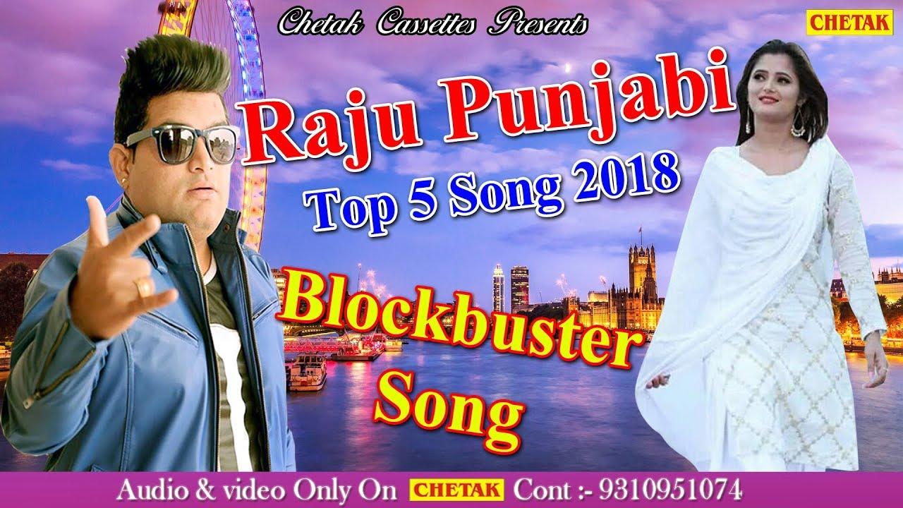 2018 का सबसे हिट गाना - RAJU PUNJABI TOP 5 SONG - Raju Punjabi - Superhit  Haryanvi Songs 2018