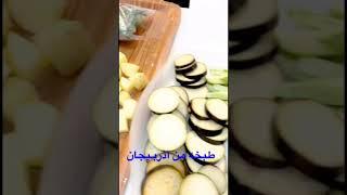 يوميات العجيمي ٩١٢ - طبخه من أذربيجان