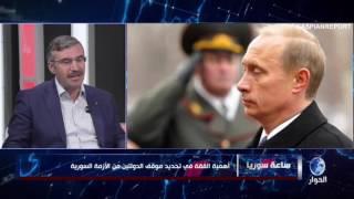 ساعة سوريا - فراءة في حسابات روسيا وتركيا بين الفضاء الحيوي والعمق الاستراتيجي